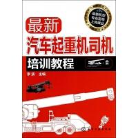 *汽车起重机司机培训教程