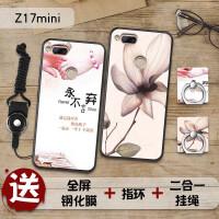 努比亚Z17mini手机壳 努比亚z17mini保护套 小牛7 nx569j 手机保护壳 全包防摔硅胶磨浮雕彩绘砂软套