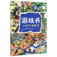 80天环游世界/我的第一本能力拓展游戏书