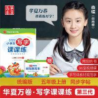 华夏万卷字帖小学生写字课课练五年级上册