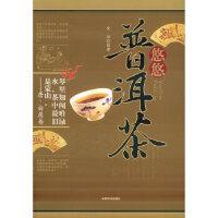 悠悠普洱茶 宏湖 中国物价出版社