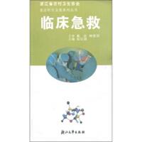 临床急救,戴迪,鲍德国,陆远强,浙江大学出版社9787308042390