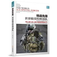 正版-W-特战先锋:世界精英特种部队:the world ace special forces 兵人 97875484