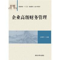 H-46-企业高级财务管理9787302426738王棣华清华大学出版社