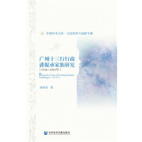 广州十三行行商潘振承家族研究(1714-1911年)