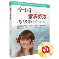 全国音乐听力考级教程第1级 附CD一张