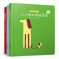 趣味奇想翻翻:花尾鸟的绚彩世界+小小狗的怪诞变身+大肥猫的百变形状(套装3册)