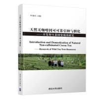 天然无咖啡因可可茶引种与驯化----开发野生茶树资源的研究