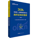 司法考试用书 中公2020国家统一法律职业资格考试商经法知识精讲