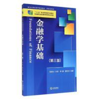 金融学基础(第3版)/李春 大连出版社