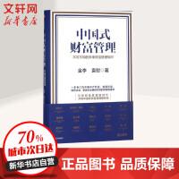 中国式财富管理:不可不知的未来财富管理知识 金李,袁慰 著
