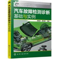 汽车故障检测诊断基础与实例 汽车维修书籍 汽车发动机 底盘 电气系统常见故障检测诊断的基本思路和方法 汽修入门书籍