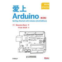 二手旧书8成新 爱上Arduino(第2版) 9787115280022