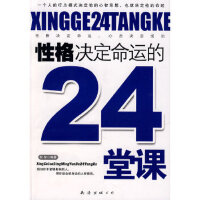 性格决定命运的24课堂 财智著 南海出版公司