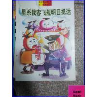 【二手8新正版】(现货)童话精品屋系列-星系载客飞舰明日抵达