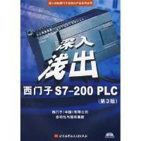 [新�A品�| �x��o�n]深入�\出西�T子S7-200PLC(第3版)西�T子(中��)有限公司自�踊���蛹��F 北京航空航天大�W出