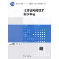 计算机网络技术实践教程(计算机系列教材)