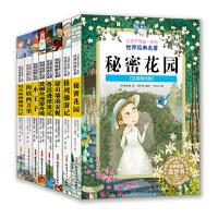 让孩子受益一生的世界经典名著:(拼音版共8册海底两万里、爱丽丝漫游奇境、格列佛游记、鲁滨逊漂流记、绿山墙的安妮、秘密花园、尼尔斯骑鹅旅行、小王子)