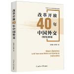 改革开放40年中国外交