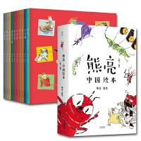 熊亮中国绘本系列 两辑共17册 传统文化神话民俗民间传说故事 中国式过年年画的画风 3-6岁儿童卡通绘本图画书 温情科