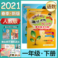 新版2020春黄冈小状元满分冲刺微测验一年级下数学+语文两本套装R(人教版)练习册