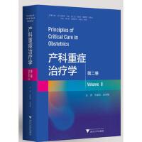 产科重症治疗学:第二卷:Volume II 9787308179980 主译作者:朱建华,阮列敏 浙江大学出版社