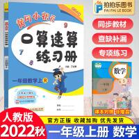 黄冈小状元口算速算一年级上册数学 2021秋人教版口算题卡