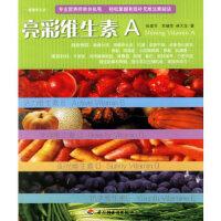 【新书店正版】亮彩维生素A――健康养生坊 张瑛芳 中国轻工业出版社
