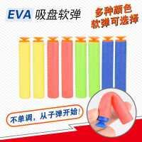 软弹枪子弹海棉吸盘软弹泡沫EVA子弹7.2cm常用各品牌玩具枪软弹