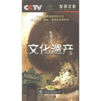 文化遗产篇-发现之旅精选(7片装)DVD( 货号:2000017825595)