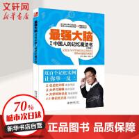 最强大脑:写给中国人的记忆魔法书(第2版) 王峰,陈林,刘苏 著