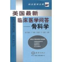 【二手书9成新】美国临床医学问答--骨科学 戴维E布朗,兰道尔D纽曼 ,张佐伦等 海洋出版社 9