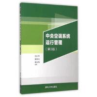 中央空调系统运行管理(第3版) 付小平、杨洪兴、安大伟 清华大学出版社