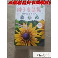 【二手旧书9成新】种子变盆栽:缤纷花草养成记 无赠品