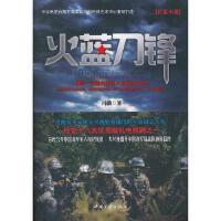 【新书店正版】火蓝刀锋,冯骥,中国三峡出版社9787802238282