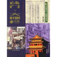 前门 大栅栏--北京地方志 风物图志丛书,罗保平,张惠岐,北京出版社9787200063462
