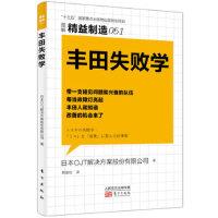 正版~9787520700191-精益制造051:丰田失败学(ms)/ [日]OJT解决方案股份有限公司 / 东方出版