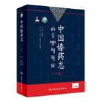 中国傣药志(下卷/配增值)