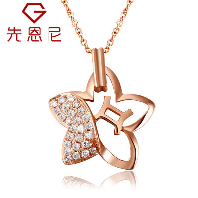 先恩尼钻石 十二星座系列 红18K玫瑰金 群镶 钻石吊坠 女款钻石项链 双子座 送18k金项链HF1345送金项链  免费刻字
