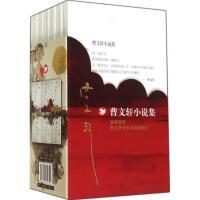 曹文轩小说集 广东教育出版社