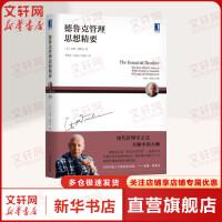 德鲁克管理思想精要 机械工业出版社