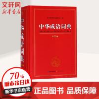 中华成语词典(第2版) 崇文书局有限公司
