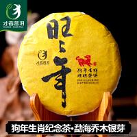 才者 狗年生肖纪念茶 熟饼100克 云南勐海熟茶