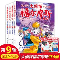现货 大侦探福尔摩斯第九辑 37-38-39-40全4册 小学生版 7-10-14岁儿童课外阅读书籍 侦探冒险小说 外