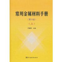 常用金属材料手册 (上)(第三版)