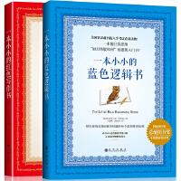 一本小小的蓝色逻辑书+一本小小的红色写作书(2本套装)