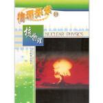 物理探索 第10卷 核物理
