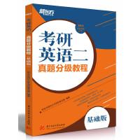 考研英语二真题分级教程(基础版)