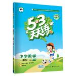 53天天练 小学数学 一年级下册 BSD(北师大版)2020年春(含答案册及口算册,赠测评卷)