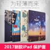 2018新ipad9.7英寸保护套A1893苹果平板电脑2017新款iPad休眠皮套A1822苹果ipad air air2保护壳 ipad6/5全包防摔外壳 卡通支架 智能唤醒